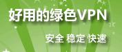 Neil说推荐VPN